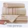 Housse pour Edredon coton BIO